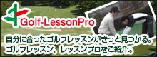 ゴルフレッスンプロ.com 自分に合ったゴルフレッスンがきっと見つかる。ゴルフレッスン、レッスンプロをご紹介。